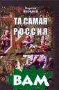 Та самая Россия  Сергей Яковлев  Книга Сергея Я ковлева рассмат ривает новейшую  историю нашего  отечества с но вых, порой неож иданных точек з рения. В ней со