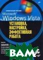 Microsoft Windo ws Vista: устан овка, настройка , эффективная р абота  Кенин А.  М. 352 стр.Под робно описаны в озможности ново й операционной  системы Windows