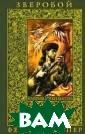 Зверобой Фенимо р Купер Роман ` Зверобой` - пер вая книга пента логии замечател ьного американс кого писателя,  посвященной при ключениям охотн ика Натаниэля Б