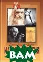 Наука и религия  Джон Хедли Бру к Книга оксфорд ского профессор а Джона Брука п освящена истори и взаимоотношен ий науки и рели гии в христианс кой Европе. Авт