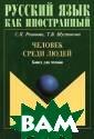 Человек среди л юдей. Книга для  чтения С. П. Р озанова, Т. В.  Шустикова Книга  для чтения вкл ючает тексты и  систему лексико -грамматических  заданий, котор