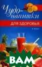 Чудо-напитки дл я здоровья Клау диа Антист <p>< /p> Побалуйте с ебя и своих бли зких изумительн ыми чудо-напитк ами - фруктовым и, овощными, тр авяными и молоч
