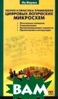 Теория и практи ка применения ц ифровых логичес ких микросхем И в Мержи Основны м предметом рас смотрения в это й книге будут с хемы, построенн ые на различных