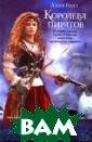 Королева пирато в Алан Голд Грэ йс О`Молли кома ндовала дюжиной  пиратских судо в и держала в т репете и повино вении более тыс ячи человек. Ко ролеву пиратов