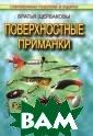 Поверхностные п риманки Братья  Щербаковы В дан ной книге автор ы познакомят ва с с особенностя ми и тонкостями , возникающими  при ловле на по верхностные при