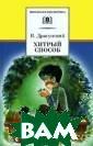 Хитрый способ В . Драгунский В  книгу входят ши роко известные,  любимые детьми  многих поколен ий рассказы о м альчике Дениске . Предисловие Ю .Нагибина даетс