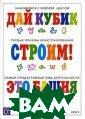 Строим! Ю. А. Р азенкова Для ма лыша в этой кни жке предназначе ны восемь карти нок, по содержа нию связанных с  игрой в кубики . Первые четыре  картинки изобр
