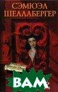 Король интриги  Сэмюэл Шеллабер гер Действие ро мана происходит  через тысячу л ет после падени я Западной Римс кой империи, ок оло 1500 года,  когда на месте