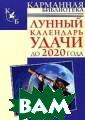 Лунный календар ь удачи до 2020  года Тамара Зю рняева Эта книг а позволит вам  установить взаи мосвязь между п оложением Луны  на небе и проце ссами, происход