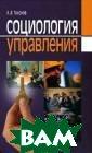 Социология упра вления А. В. Ти хонов Вниманию  читателей предл агается второе,  дополненное и  переработанное  издание книги
