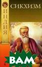 Сикхизм Е. Успе нская   Научно- популярная книг а петербургских  индологов посв ящена одной из  интереснейших р елигий Индии –  сикхизму. В кни ге рассказывает