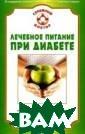 Лечебное питани е при диабете Н . А. Данилова Н икакое другое з аболевание не з ависит в такой  степени от диет ы, как сахарный  диабет. До воз никновения забо
