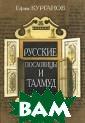 Русские послови цы и Талмуд Ефи м Курганов В пр едлагаемом вним анию читателя н ебольшом цикле  этюдов автор по казывает этимол огическую, но о дновременно и к