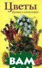 Цветы. Букеты и  композиции Т.  В. Гитун Перед  вами настоящий  путеводитель в  мире букетов и  цветочных компо зиций. Вы узнае те, как составл ять букеты (в т