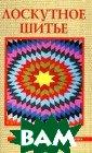 Лоскутное шитье  Ю. А. Дараева  Эта книга расск азывает о стари нном искусстве  лоскутной мозаи ки, которое сей час переживает  второе рождение . Прочитав ее,