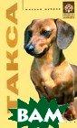 Такса Михаил Ду бров Книга посв ящена великолеп ной подружейной  наземной и нор ной охотничьей  собаке - таксе.  Вы узнаете об  истории происхо ждения породы,