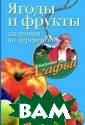 Ягоды и фрукты.  Заготовки по-д еревенски А. Т.  Звонарева Это  поистине бесцен ная книга для л юбителей запаса ть впрок садовы е и лесные фрук ты и ягоды. Наш