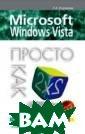 Microsoft Windo ws Vista. Прост о как дважды дв а А. В. Журавле в Книга рассчит ана на читателя , который никог да прежде не ст алкивался с Win dows Vista и хо