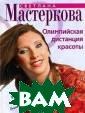 Олимпийская дис танция красоты  Светлана Мастер кова Эта книга  - настоящий ста рт автора по до рожке красоты и  совершенства.  Она посвящена ж енщинам, которы
