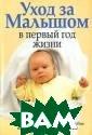 Уход за малышом  в первый год ж изни Под редакц ией Паулы Келли  Книга поможет  Вам ускорить ра звитие разума В ашего ребенка,  основываясь на  новейших резуль