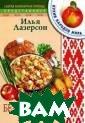 Белорусская кух ня Илья Лазерсо н В белорусской  кухне широко и спользуются гри бы, ягоды, свин ина, телятина,  баранина, молок о и конечно же  картофель. Из к