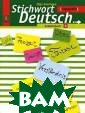 Stichwort Deuts ch Kompakt: Arb eitsbuch A / �� ������ ����. �� ����� ������� � . �������� ���� � - �������� �� �� �������. 10- 11 ����� �. �.  �������� ���� �