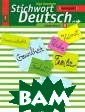 Stichwort Deuts ch Kompakt: Arb eitsbuch B / Не мецкий язык. Кл ючевое слово -  немецкий язык к омпакт. 10-11 к ласс. Рабочая т етрадь Б О. Ю.  Зверлова Курс п