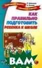 Как правильно п одготовить ребе нка к школе М.  Давыдова, И. Аг апова Канун при хода в школу об рушивает на реб енка и его роди телей массу заб от. Из них перв