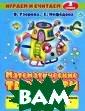 Математические  тренинги. 3 кла сс О. Узорова,  Е. Нефедова Раз нообразные зада ния, связанные  со счетом до 10 00, примеры на  все действия, м атематические и