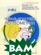 Тетрадь-конспек т по геометрии.  9 класс А. П.  Ершова, В. В. Г олобородько, А.  Ф. Крижановски й Тетрадь-консп ект содержит вс е основные теор етические сведе