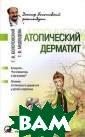 Атопический дер матит Г. В. Бол отовский, Т. В.  Медведева He с екрет, что люде й, имеющих алле ргию, с каждым  годом становитс я все больше и  больше. А самым