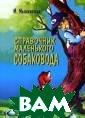Справочник мале нького собаково да М. Мышковска я Самая заветна я мечта многих  детей - своя со бственная собак а! Это огромная  радость. Но и  большой труд. М