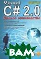 Visual C# 2.0.  Полное руководс тво Джейсон Пра йс, Майк Гандэр лой Используйте  все возможност и Visual C#. Эт а книга - лучши й источник, из  которого можно
