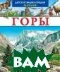 Горы Пьер Лефев р Как рождаются  и умирают горы ? Есть ли горы  на морском дне?  Почему сходят  снежные лавины?  Какие звери и  птицы обитают в  горах? Где жив