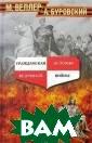 Гражданская ист ория безумной в ойны М. Веллер,  А. Буровский Э та книга впервы е излагает исто рию Гражданской  войны как стра шную и удивител ьную сказку, сл