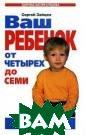 Ваш ребенок от  четырех до семи  Сергей Зайцев  Период дошкольн ого возраста (4 -7 лет) - один  из наиболее нас ыщенных в жизни  ребенка... Он  с жадным азарто
