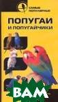 Самые популярны е попугаи и поп угайчики Г. Пин тер В этой книг е вы найдете оп исание наиболее  распространенн ых видов попуга ев и попугайчик ов, краткие све