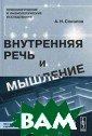 Внутренняя речь  и мышление А.  Н. Соколов В на стоящей книге п редставлены пси хологические и  физиологические  исследования п о проблеме взаи моотношения мыш