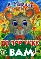 По дорожке топ- топ-топ... А. М аршак Английски е детские песен ки для дошкольн ого возраста.IS BN:978-5-17-069 054-1