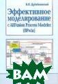 Эффективное мод елирование с CA  ERwin® Process  Modeler (BPwin ; Allfusion Pro cess Modeler).  2-е издание Дуб ейковский В. И.  384 стр. Книга  представляет и