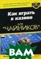 Как играть в ка зино для `чайни ков` Кевин Блэк вуд Книга `Как  играть в казино  для `чайников`  посвящена игра м, в которые мо жно играть в ка зино. В ней раз