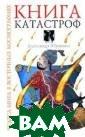 Книга катастроф  Александр Юрче нко Настоящая к нига посвящена  исследованию во сприятия катаст роф и загадочны х природных фен оменов в Средни е века. При дво