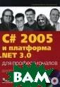 C# 2005 � ����� ���� .NET 3.0 � �� ������������ �� �������� ��� ���, ���� ����� , ���� �����, � ����� �������,  ����� ������ �� ��� ��������� � ����������� � �