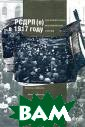 РСДРП(о) в 1917  году. Документ ально-историчес кие очерки Зива  Галили, Леопол ьд Хеймсон, Вик тор Миллер, Аль берт Ненароков  Книга включает  в себя вводные