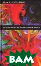 Эпистемология с оциальной науки  Юрий Качанов ` Эпистема` социа льной науки - э то система осно ваний социально го познания, гр аница того, что  социологически