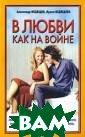 В любви как на  войне Александр  Медведев, Ирин а Медведева Вст упая в любовную  связь и мужчин ы, и женщины пр еследуют свои с обственные цели . Женщины чаще