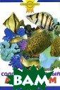 Солоноватоводны й аквариум А. Г уржий Кроме пре сноводных и мор ских рыб, сущес твуют так назыв аемые солоноват оводные. Они до статочно популя рны у любителей