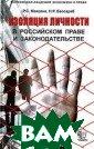 Изоляция личнос ти в российском  праве и законо дательстве Р. С . Маковик, Н. Р . Бессараб Расс матриваются про блемы пределов  и мер правового  ограничения вн
