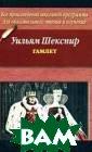 Гамлет Уильям Ш експир Издатель ство