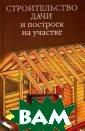 Строительство д ачи и построек  на участке Ю. В . Рычкова В кни ге рассказано о  том, как постр оить дачный дом ик и надворные  постройки своим и руками. Подро